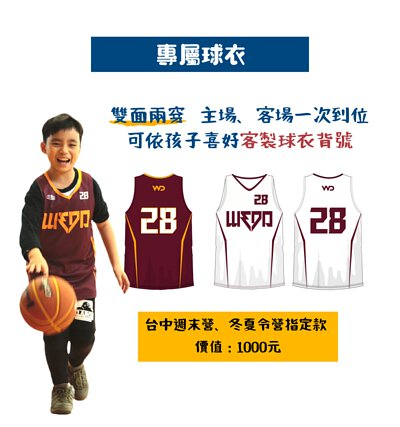 2021夏令營,籃球夏令營,維度運動,維度籃球,台中籃球營,兒童才藝,兒童運動,國小籃球,國中籃球,維度夏令營