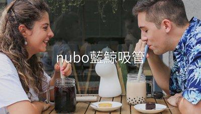 nubo藍鯨吸管|TRUEGRASSES
