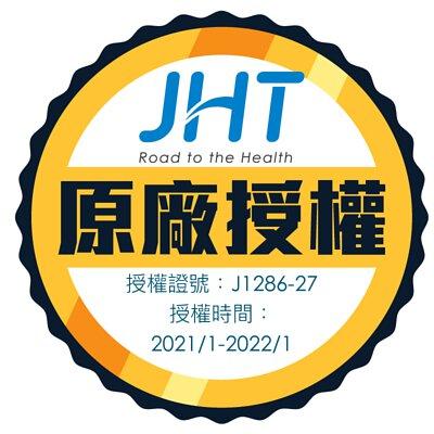 JHT,授權標章