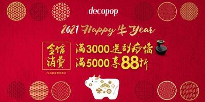 decopop,新年,折扣,滿額送,精選好禮
