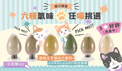 瑪莉洋 魔力貓蕾 六種氣味任喵選擇