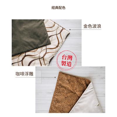 寵物萬用墊經典配色 金色波浪 咖啡浮雕 台灣製造