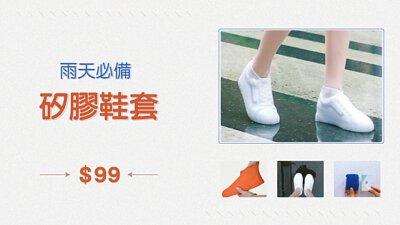 矽膠鞋套,雨鞋套,兒童鞋套,防水鞋套,鞋套,梅雨季