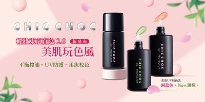 CHIC CHOC柔焦UV校色乳新上市