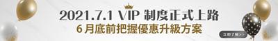左邊一顆白色和金色氣球,右邊一顆黑色和金色氣球,中間寫VIP制度正式上路