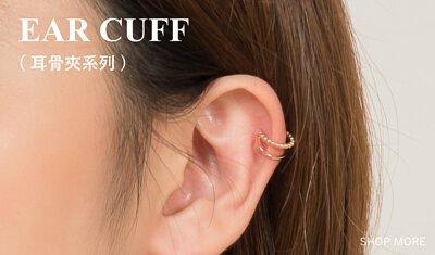 Eunice-耳骨夾