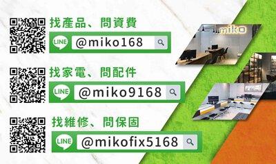 miko米可3C智慧生活館 售後、產品諮詢