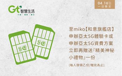 最優惠的台南通訊行miko和意旗艦店,申辦亞太5G體驗卡或申辦亞太5G資費方案,立即再贈送『精美神秘小禮物』一份(每人限領乙份/贈完為止)