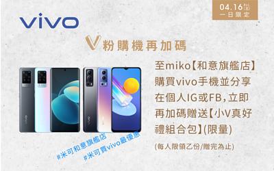 最優惠的台南通訊行miko和意旗艦店,購買vivo手機並分享在個人IG或FB,立即再加碼贈送【小V真好禮組合包】(每人限領乙份/贈完為止)