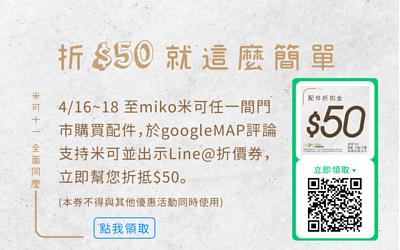 4/16~18至台南或高雄或嘉義miko米可手機館任一間門市購買配件,於googleMAP評論支持米可並出示Line@折價券,立即幫您折抵$50。本券不得與其他優惠活動同時使用。