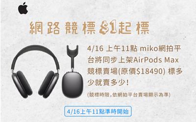 4/16上午11點miko網拍平台將同步上架AirPods Max 競標賣場(原價$18490) 米可標多少就賣多少!競標時限,依網拍平台賣場顯示為準