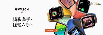 apple watch series 6 5 SE watch S6 watch S5 蘋果 智慧穿戴裝置 智慧手錶 手環 買智能手錶 米可 最划算