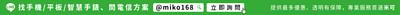 找台南手機店首選米可,給您最優惠的價格,專售手機、平板、智慧穿戴手環、生活家電(冰箱、洗衣機、電視、清淨機、除濕機、烤箱、微波爐...)、各大品牌配件、手機維修,保證全新未拆、代理商公司貨!遠傳、中華電信、台灣大哥大、台灣之星、亞太,皆可搭配辦理!