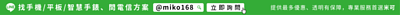 找嘉義通訊行首選米可,給您最優惠的價格,專售手機、平板、智慧穿戴手環、生活家電(冰箱、洗衣機、電視、清淨機、除濕機、烤箱、微波爐...)、各大品牌配件、手機維修,保證全新未拆、代理商公司貨!遠傳、中華電信、台灣大哥大、台灣之星、亞太,皆可搭配辦理!