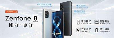 ASUS 華碩 Zenfone 8 ZS590KS