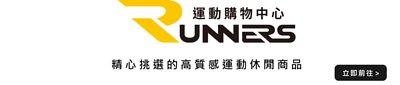 RUNNERS運動購物中心