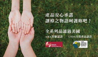 AMA認證,USDA認證,天然,洗手,南僑,南僑水晶,洗手液