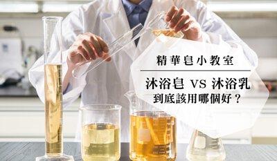 AMA認證,SGS認證,天然,無添加,南僑,南僑水晶,樟之物語,洗手,沐浴皂,洗手液
