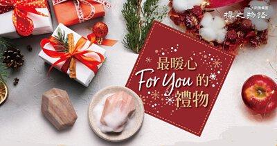 耶誕節,聖誕節,禮物交換,送禮,清潔,保養,牛樟芝皂,超取,免運