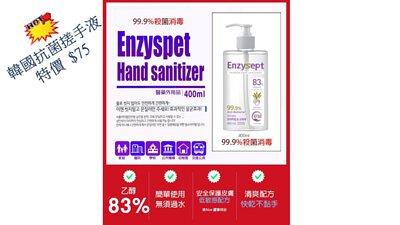 韓國,Enzysept, 免沖洗酒精, (83%), 搓手液, (含蘆薈成份) 400,ml