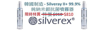 Silverex, silveray, natural sanitizer, mosituriser, 99.9% pure silver, reusable 500 times