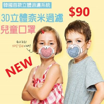 kids mask, made in Korea, children mask
