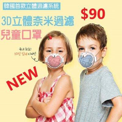 kids mask, made in Korea, children mask