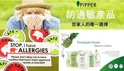 Pipper Standard, hypoallergenic, low irritation, laudry detergent