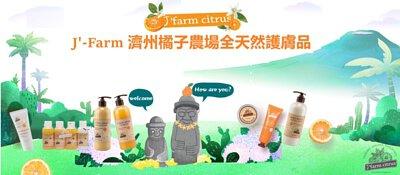 J' Farm Citrus, 濟洲橘子農場 , hkgcp, jeju skin care