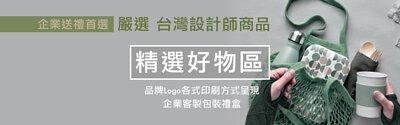 精選好物 企業送禮首選 嚴選台灣設計師商品 品牌logo 各式印刷方式呈現企業客製包裝禮盒