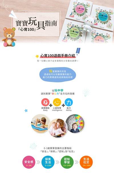 心育!00 0到3歲寶寶遊戲手冊 寶寶玩具指南