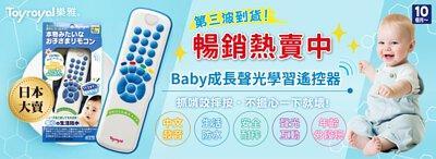 baby成長聲光學習遙控器第三波熱賣中