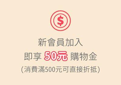 新會員加入送50元購物金