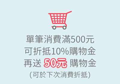消費滿500元可折抵10%購物金