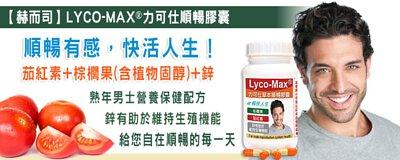 LYCO-MAX®力可仕順暢膠囊-專家推薦品牌-熟年男士保健配方-鋅有助於維持生殖機能
