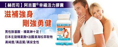 赫而司「阿吉靈®」幸福活力膠囊 ( 左旋精氨酸+濱海松加強型 )