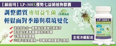 赫而司-LP-300X優勢益生菌植物膠囊(調整體質專用)LP+LGG+A+LJ+LR+PL+BB七合一乳酸菌+益生素果寡糖+松木多醣