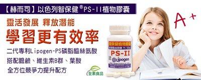 赫而司-以色列智保健®磷脂醯絲胺酸PS植物膠囊(全素食)Lipogen原廠非基因改造( Non-GMO )二代大豆卵磷脂萃取磷脂絲胺酸PS(腦磷脂PS)