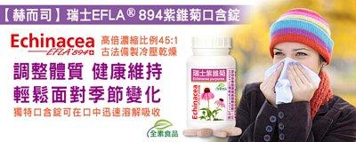 赫而司-瑞士EFLA®894紫錐花(紫錐菊)濃縮45:1口含錠(全素食)-滋補強身,輕鬆面對季節和環境的變化