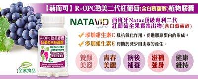 赫而司「R-OPC二代勁美」紅葡萄(含白藜蘆醇)植物膠囊西班牙Natac頂級專利紅葡萄全果抽出物(含白藜蘆醇Resveratrol)