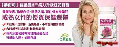 赫而司-普羅曼絲®鎂力升級紅花苜蓿植物膠囊(全素食)嚴選紅花苜蓿抽出物含四種植物異黃酮,成熟女性的優質保健選擇
