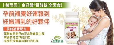赫而司-金好韻®葉酸錠(全素食)孕前補養好運報到/妊娠哺乳的好夥伴
