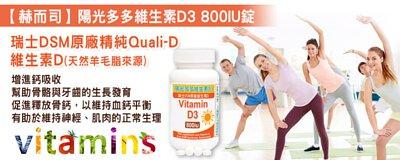 赫而司「陽光多多」維生素D3 800IU 高效防潮膜衣錠-天然羊毛脂來源非活性維生素D3