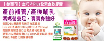 赫而司-金巧®Plus植物軟膠囊(加強版DHA200mg)(全素食)美國DSM原廠製造進口Life's DHA藻油加強版