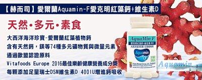 赫而司「愛克明Aquamin-F」愛爾蘭海藻鈣+維生素D3(奶素)
