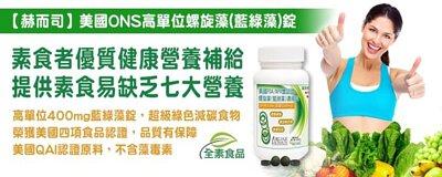 赫而司「美國ONS」FDA/NPA雙認證藍綠藻濃縮錠(全素食)
