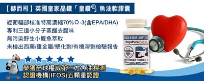 赫而司-英國皇家晶鑽「皇鑽®」魚油軟膠囊(特濃70%Ω-3)全球魚油認證機構IFOS認證五星級魚油