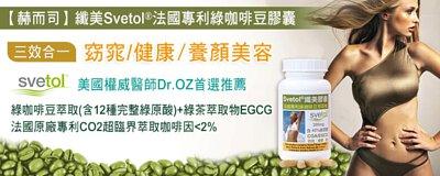 赫而司-法國原廠「纖美Svetol®」專利綠咖啡豆濃縮膠囊(含12種綠原酸CGA)+綠茶萃取物含EGCG