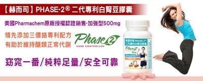 赫而司美國原廠「PHASE-2™Plus」二代專利白腎豆膠囊-白腎豆添加鉻元素GTF才是真正第二代專利配方