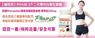 赫而司-美國原廠PHASE-2 標準型每粒含足量200mg之原廠專利PHASE-2白腎豆添加鉻有助於維持醣類正常代謝